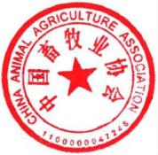 第三届反刍动物大会暨2021年规模化牧场可持续发展高峰论坛(3.24-26)(1)3455