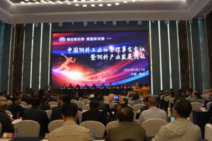 中国饲料工业协会理事会会议暨饲料产业发展论坛成功举办