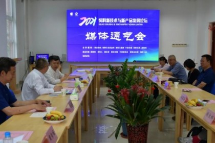 2021饲料新技术与新产品发展论坛媒体通气会在京举行